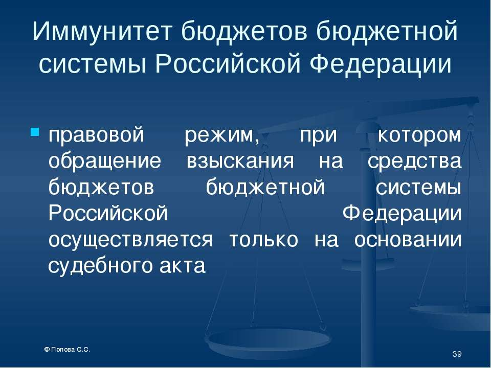 * Иммунитет бюджетов бюджетной системы Российской Федерации правовой режим, п...