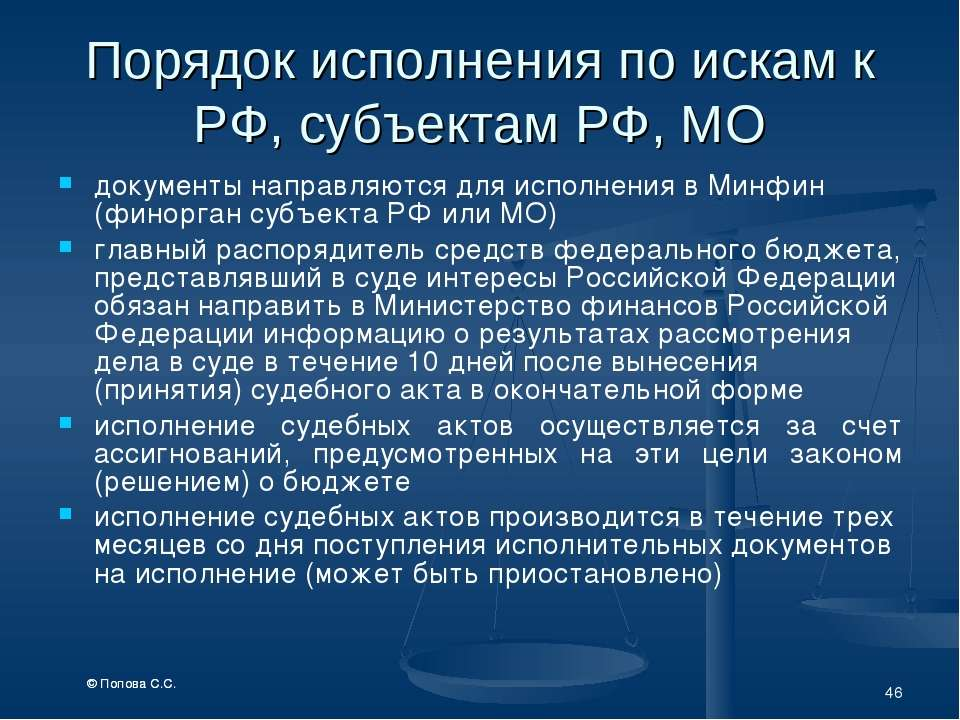 * Порядок исполнения по искам к РФ, субъектам РФ, МО документы направляются д...