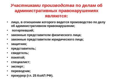 Участниками производства по делам об административных правонарушениях являютс...