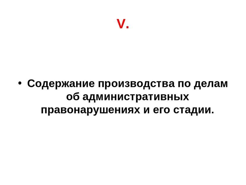 V. Содержание производства по делам об административных правонарушениях и его...