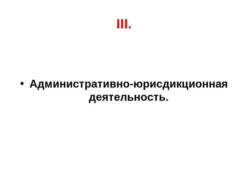 III. Административно-юрисдикционная деятельность.