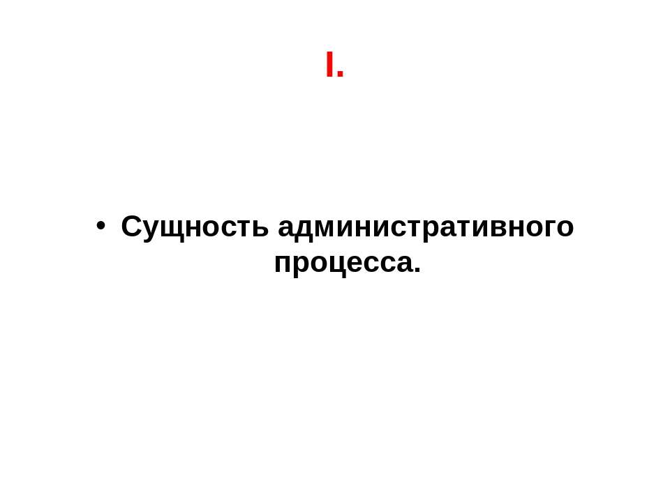 I. Сущность административного процесса.