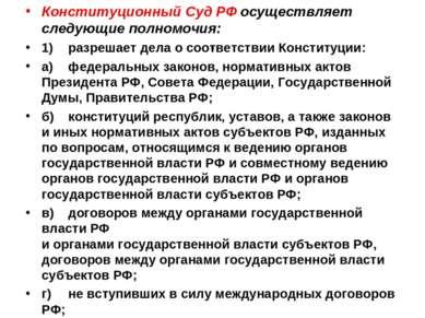 . Конституционный Суд РФ осуществляет следующие полномочия: 1) разрешает дела...