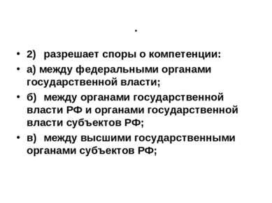 . 2) разрешает споры о компетенции: а) между федеральными органами государств...