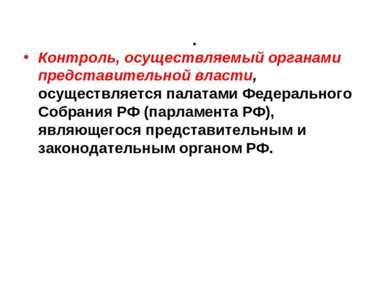 . Контроль, осуществляемый органами представительной власти, осуществляется п...