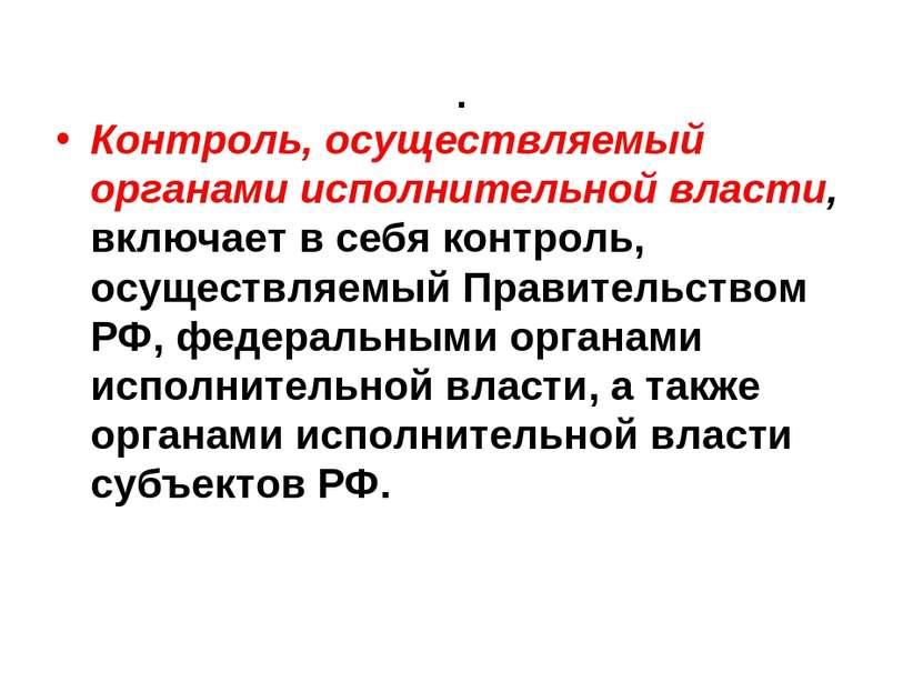 . Контроль, осуществляемый органами исполнительной власти, включает в себя ко...