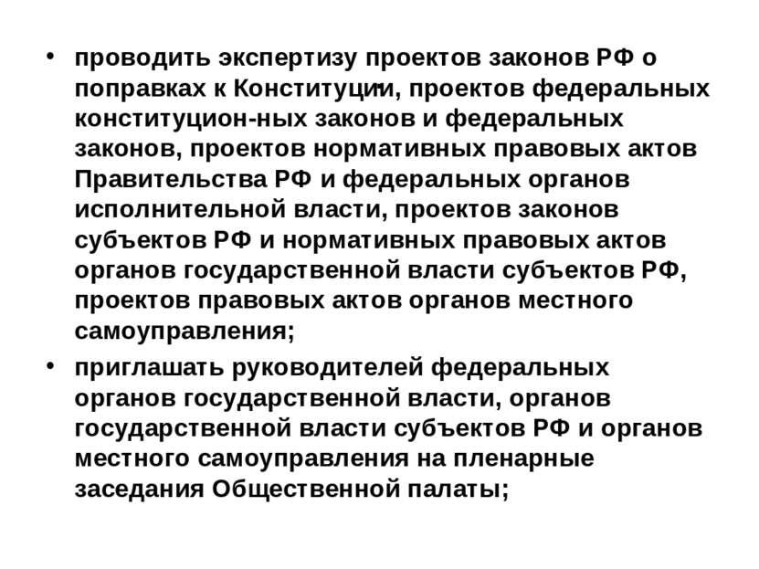 . проводить экспертизу проектов законов РФ о поправках к Конституции, проекто...