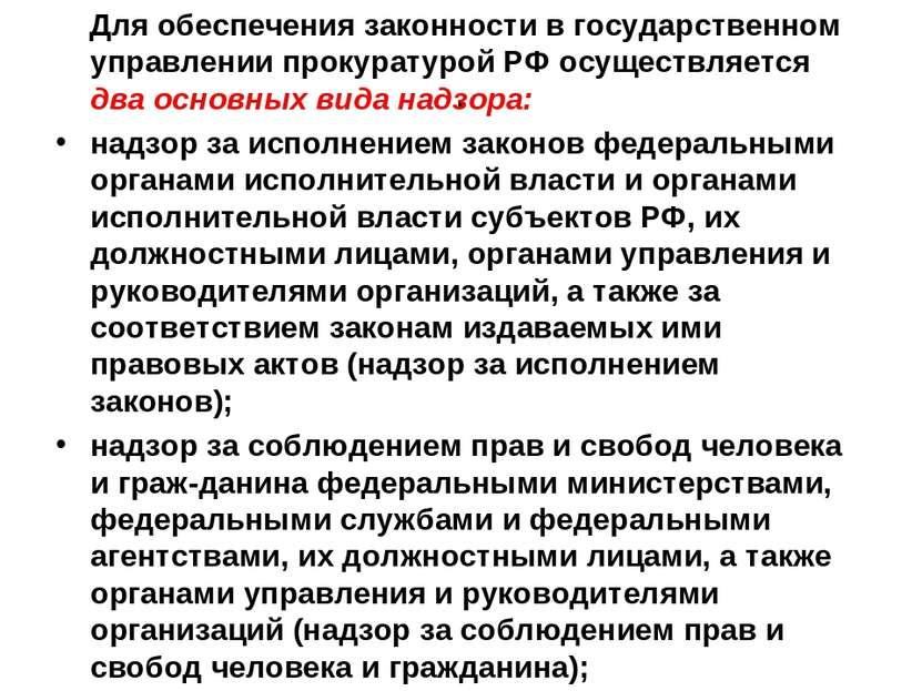 . Для обеспечения законности в государственном управлении прокуратурой РФ осу...