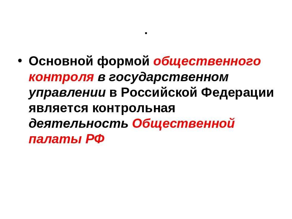 . Основной формой общественного контроля в государственном управлении в Росси...