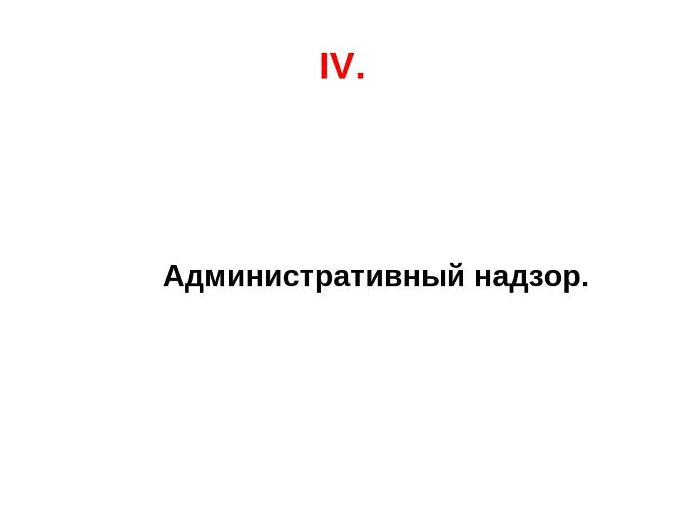 IV. Административный надзор.