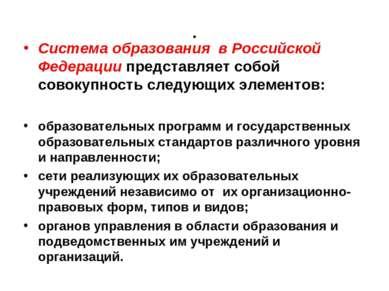 . Система образования в Российской Федерации представляет собой совокупность ...