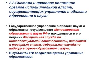 . 2.2.Система и правовое положение органов исполнительной власти, осуществляю...
