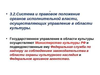 . 3.2.Система и правовое положение органов исполнительной власти, осуществляю...