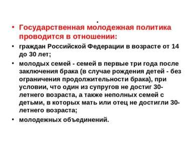 . Государственная молодежная политика проводится в отношении: граждан Российс...