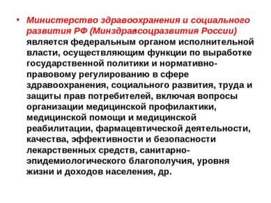 . Министерство здравоохранения и социального развития РФ (Минздравсоцразвития...
