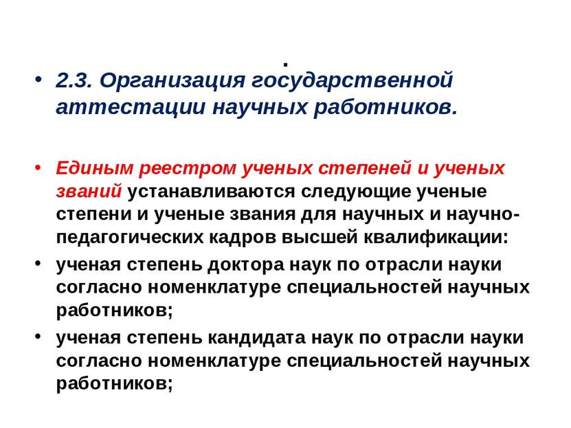 . 2.3. Организация государственной аттестации научных работников. Единым реес...
