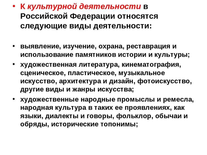 . К культурной деятельности в Российской Федерации относятся следующие виды д...