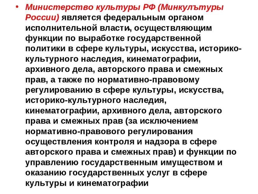 . Министерство культуры РФ (Минкулътуры России) является федеральным органом ...