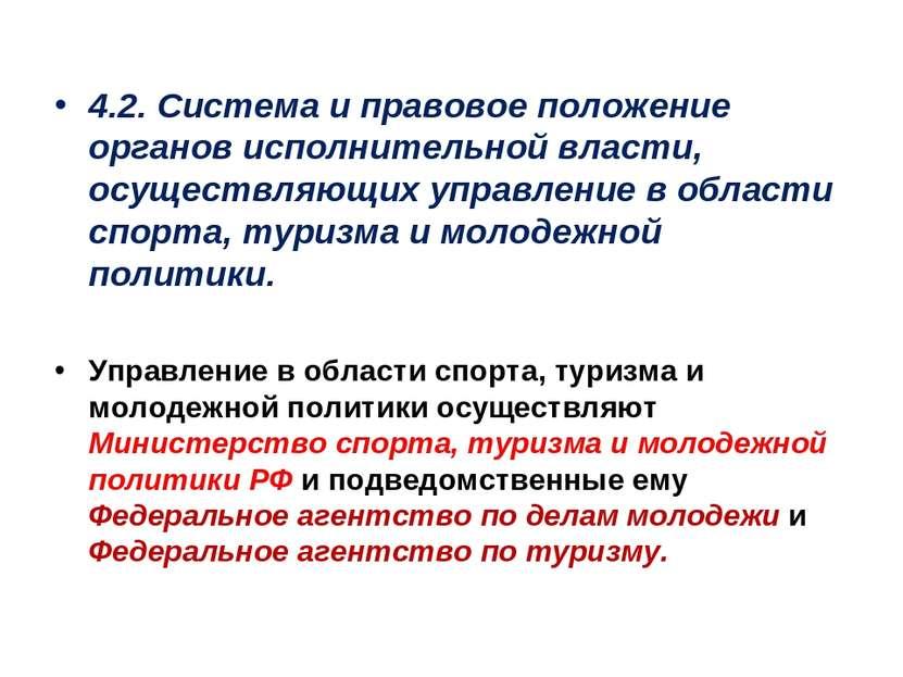 . 4.2. Система и правовое положение органов исполнительной власти, осуществля...
