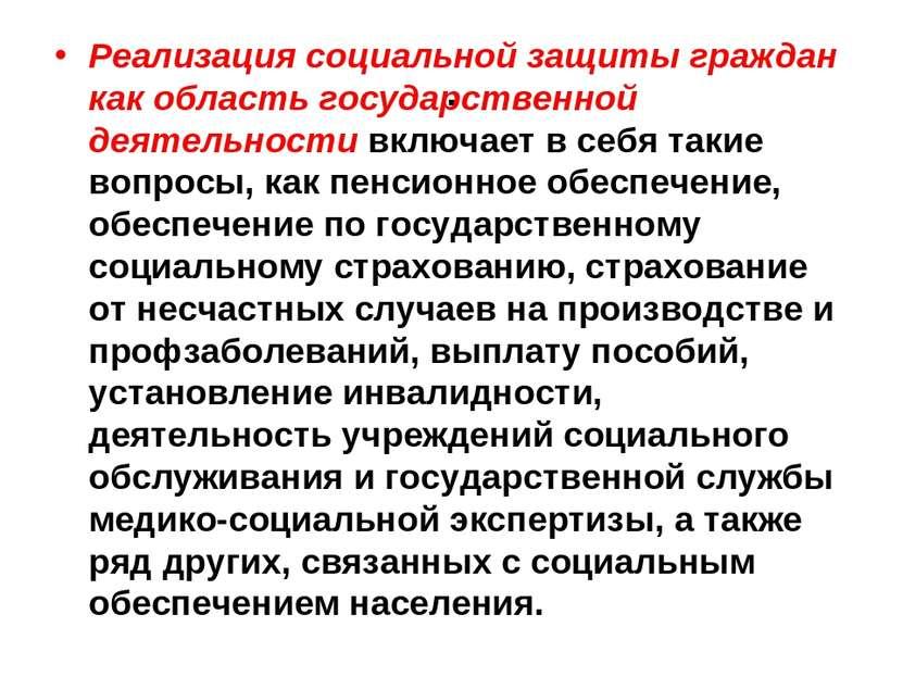 . Реализация социальной защиты граждан как область государственной деятельнос...