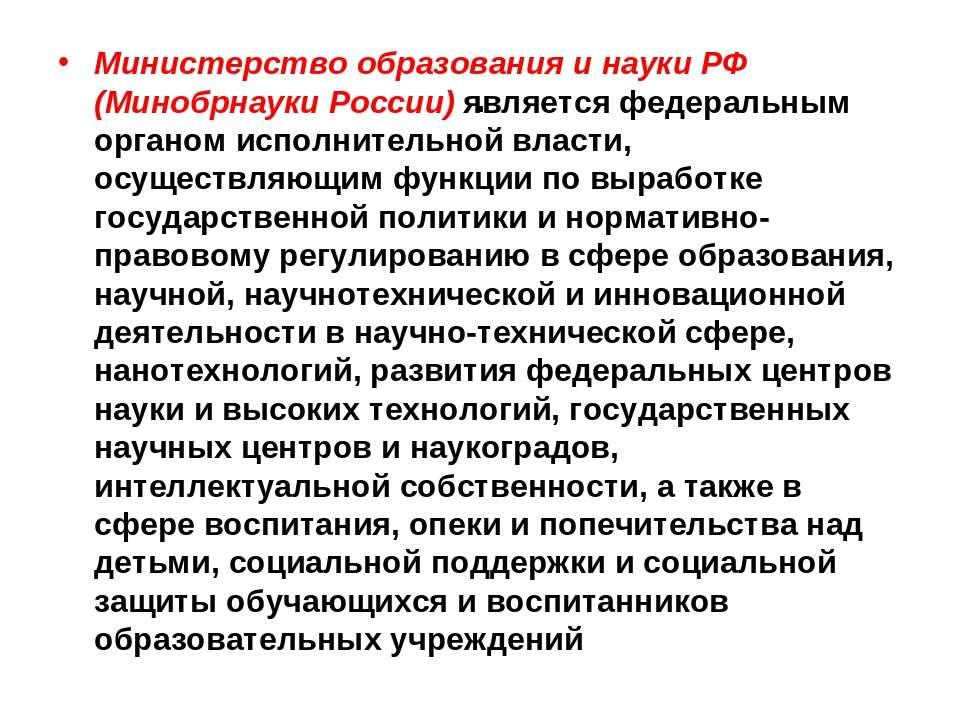 . Министерство образования и науки РФ (Минобрнауки России) является федеральн...