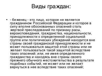 Виды граждан: - беженец - это лицо, которое не является гражданином Российско...