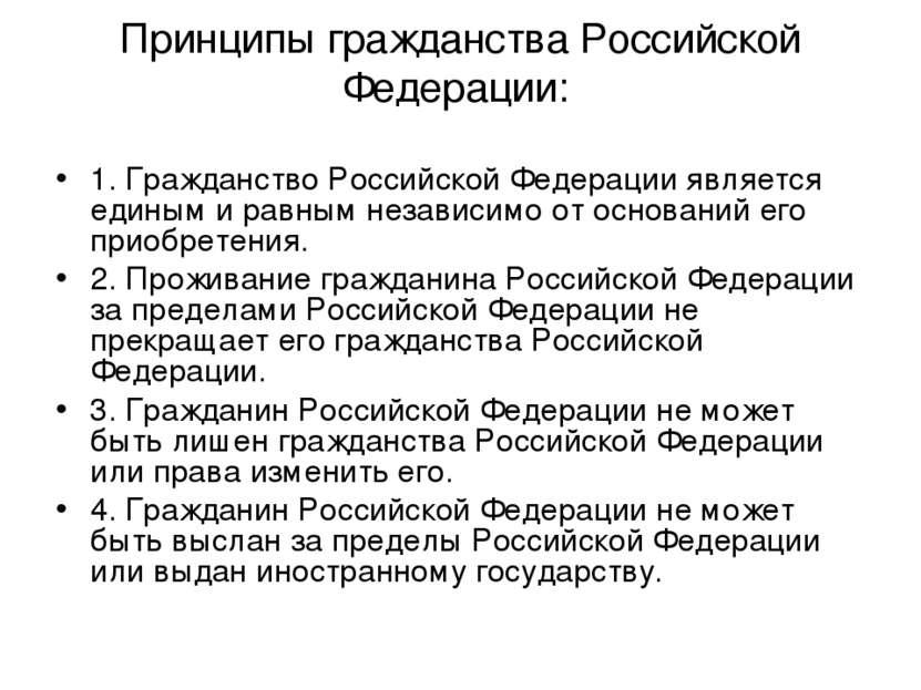 Принципы гражданства Российской Федерации: 1. Гражданство Российской Федераци...