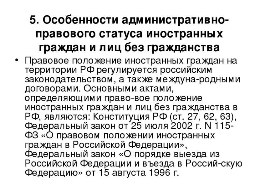 5. Особенности административно-правового статуса иностранных граждан и лиц бе...