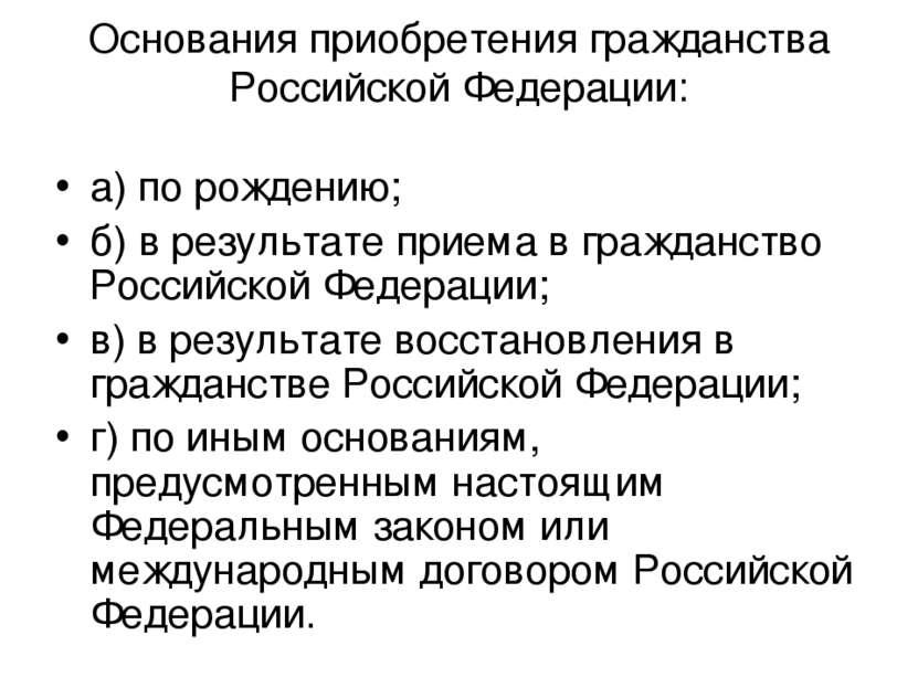 Основания приобретения гражданства Российской Федерации: а) по рождению; б) в...