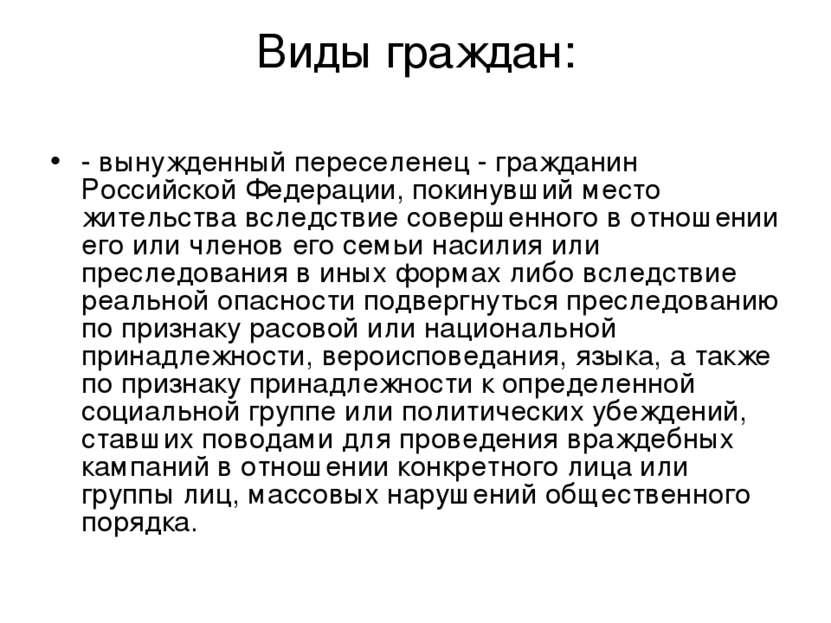 Виды граждан: - вынужденный переселенец - гражданин Российской Федерации, пок...