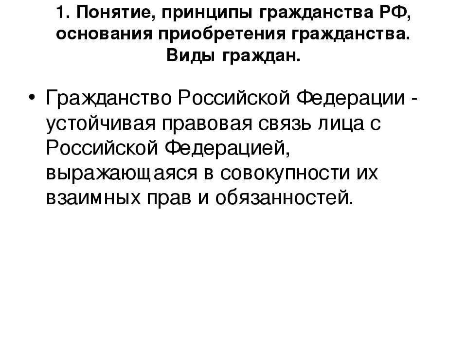 1. Понятие, принципы гражданства РФ, основания приобретения гражданства. Виды...