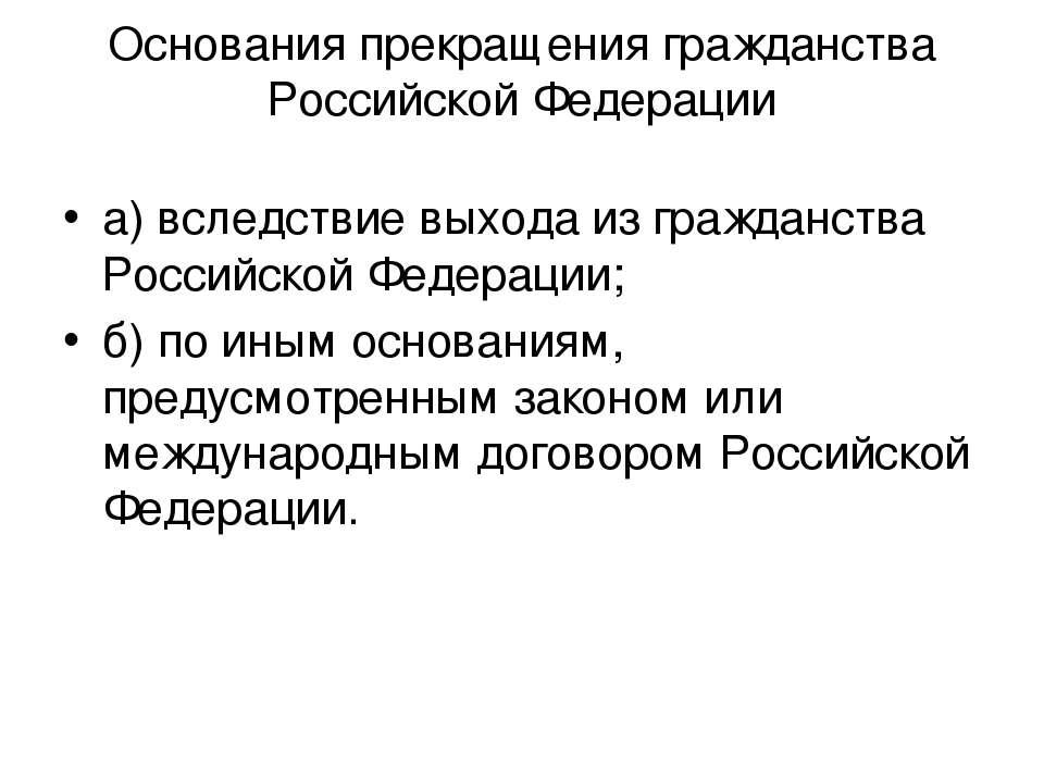Основания прекращения гражданства Российской Федерации а) вследствие выхода и...