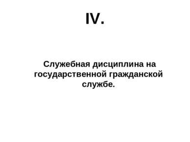 IV. Служебная дисциплина на государственной гражданской службе.