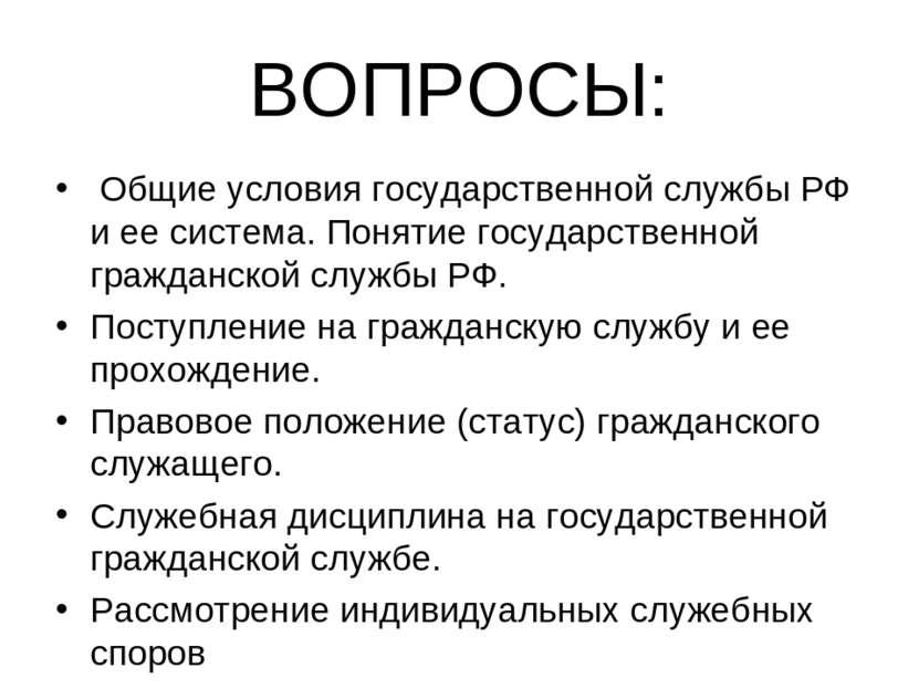 ВОПРОСЫ: Общие условия государственной службы РФ и ее система. Понятие госуд...