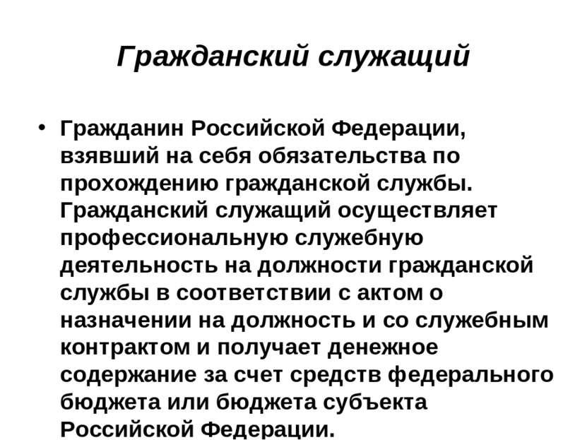 Гражданский служащий Гражданин Российской Федерации, взявший на себя обязател...