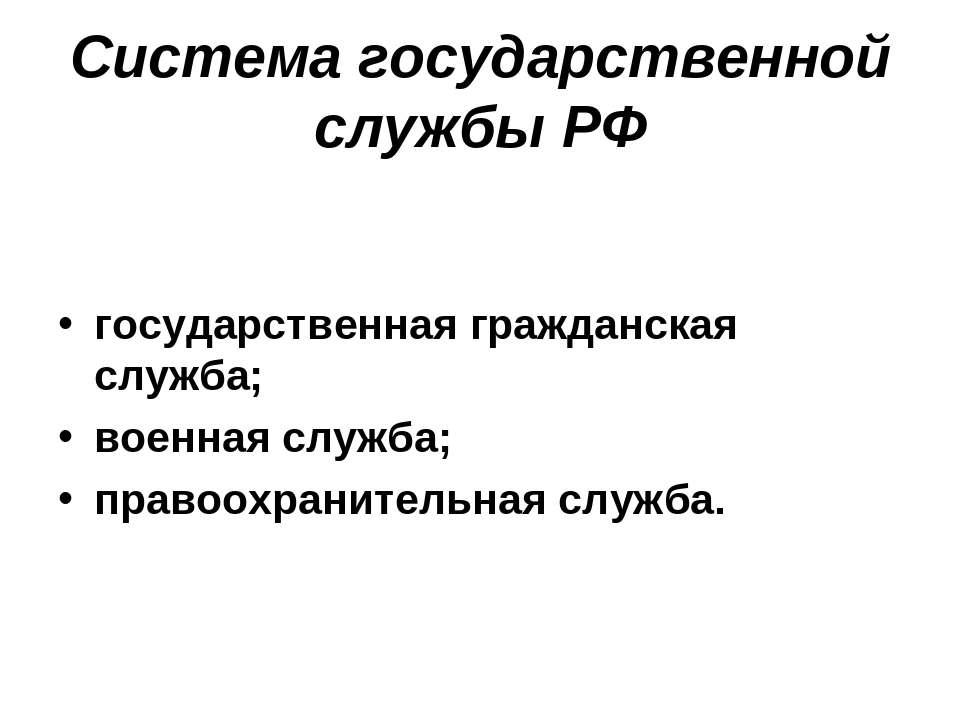 Система государственной службы РФ государственная гражданская служба; военная...