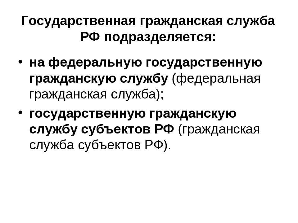 Государственная гражданская служба РФ подразделяется: на федеральную государс...