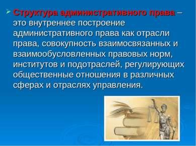 Структура административного права– это внутреннее построение административно...