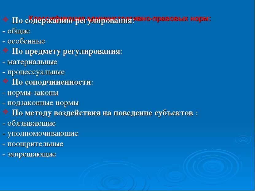 Классификация административно-правовых норм: По содержанию регулирования: - о...