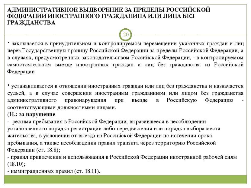 * АДМИНИСТРАТИВНОЕ ВЫДВОРЕНИЕ ЗА ПРЕДЕЛЫ РОССИЙСКОЙ ФЕДЕРАЦИИ ИНОСТРАННОГО ГР...