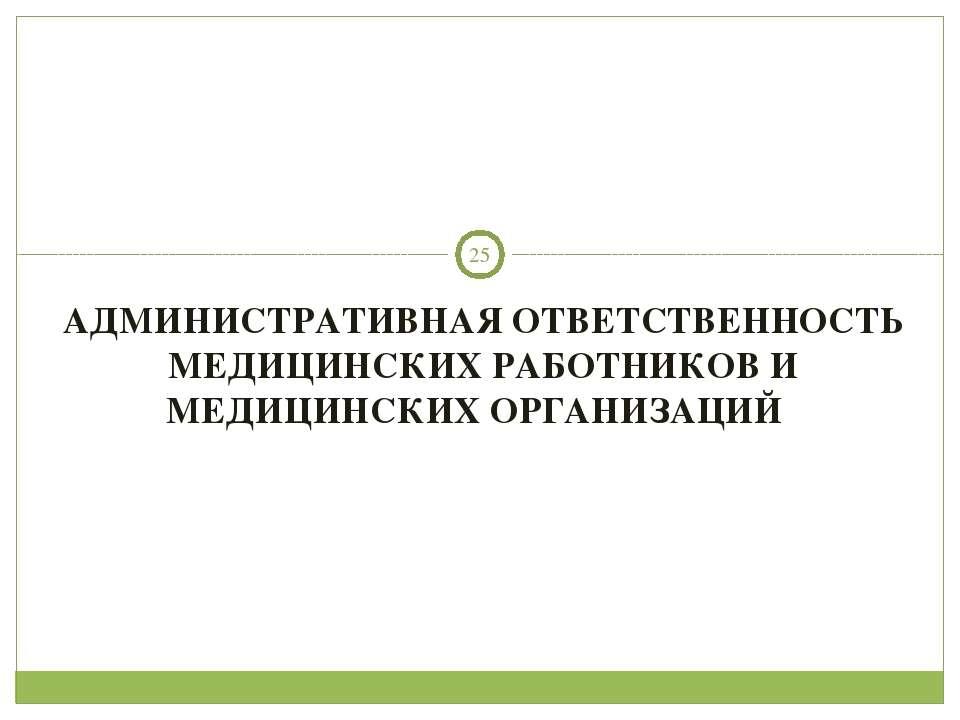 АДМИНИСТРАТИВНАЯ ОТВЕТСТВЕННОСТЬ МЕДИЦИНСКИХ РАБОТНИКОВ И МЕДИЦИНСКИХ ОРГАНИЗ...