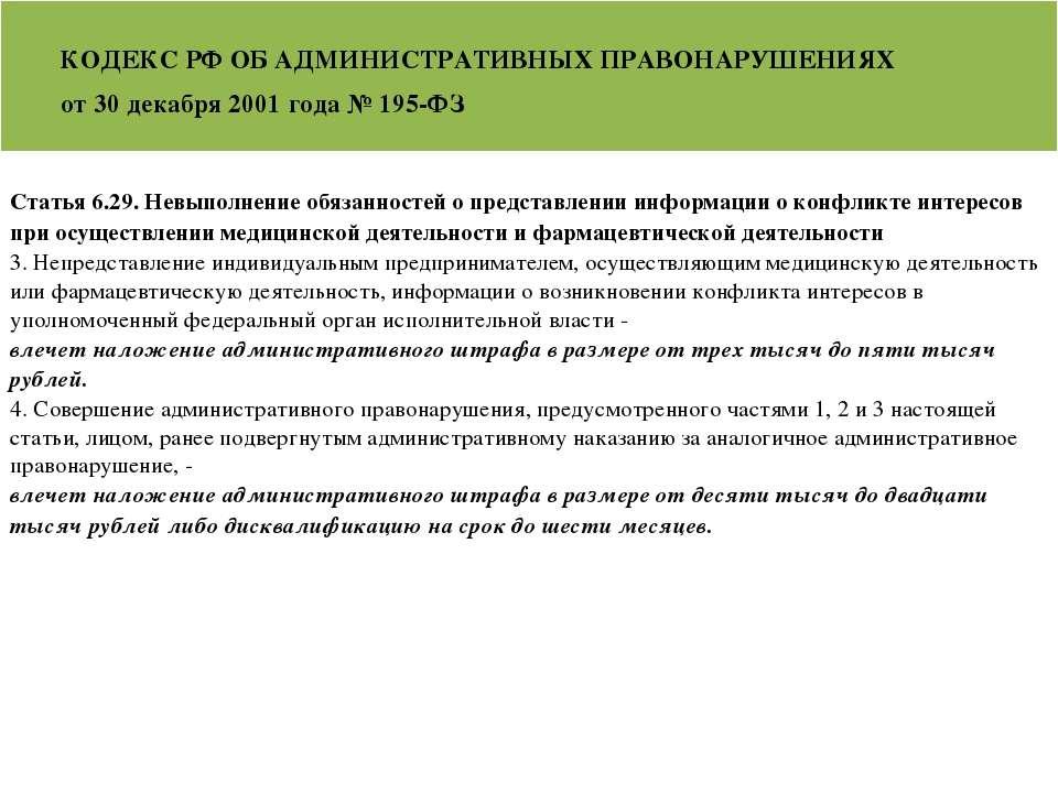 КОДЕКС РФ ОБ АДМИНИСТРАТИВНЫХ ПРАВОНАРУШЕНИЯХ от 30 декабря 2001 года № 195-Ф...