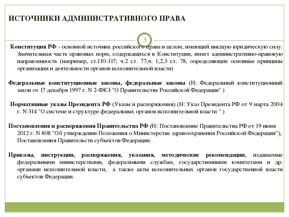 * ИСТОЧНИКИ АДМИНИСТРАТИВНОГО ПРАВА Конституция РФ - основной источник россий...