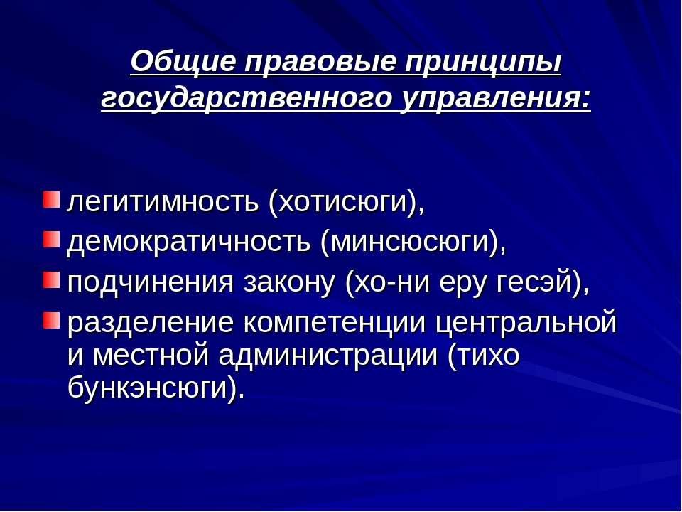 Общие правовые принципы государственного управления: легитимность (хотисюги),...
