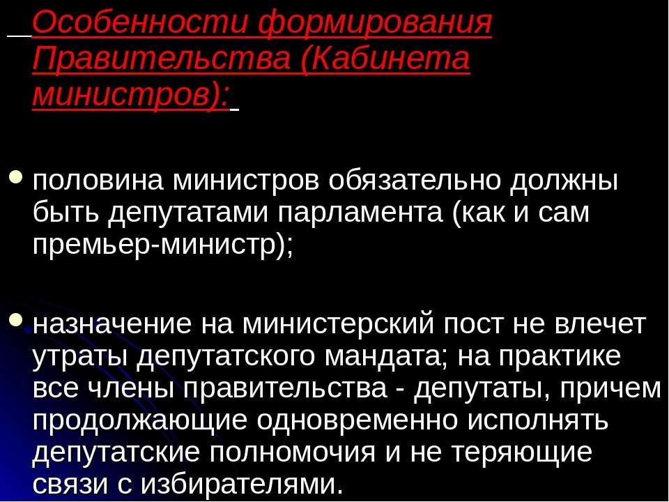 Особенности формирования Правительства (Кабинета министров): половина министр...
