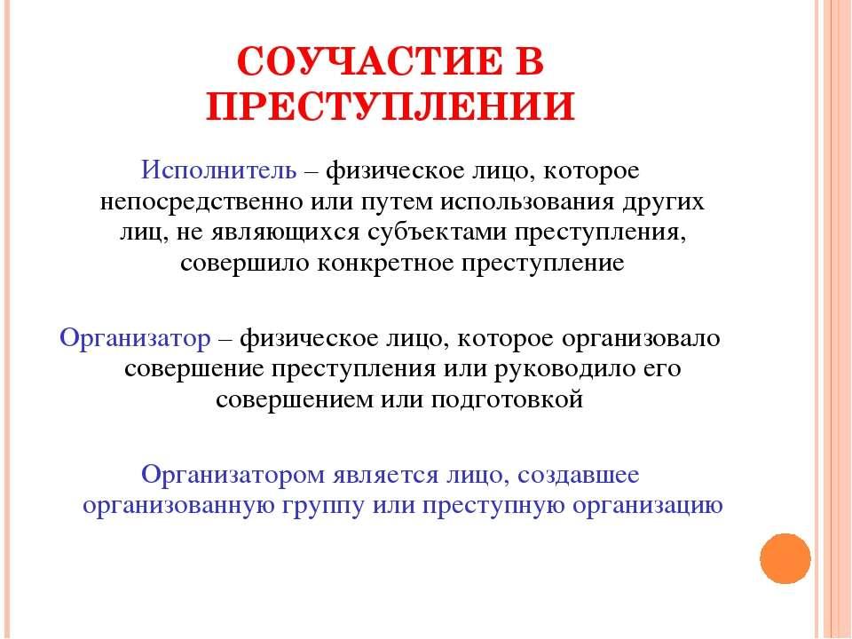 СОУЧАСТИЕ В ПРЕСТУПЛЕНИИ Исполнитель – физическое лицо, которое непосредствен...