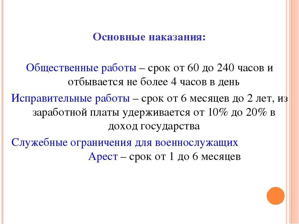 Основные наказания: Общественные работы – срок от 60 до 240 часов и отбываетс...