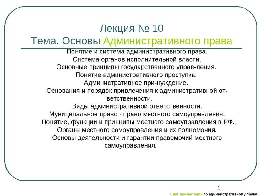 * Лекция № 10 Тема. Основы Административного права Понятие и система админист...