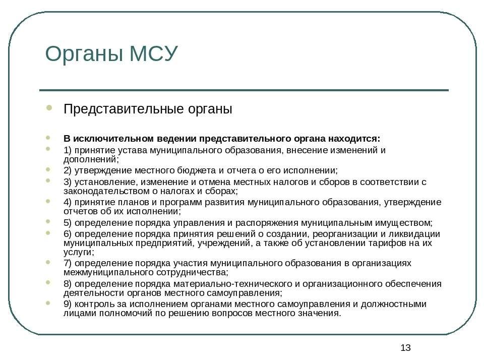 * Органы МСУ Представительные органы В исключительном ведении представительно...