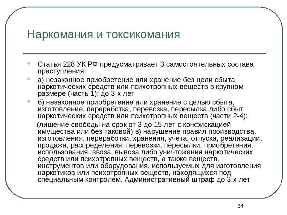 * Наркомания и токсикомания Статья 228 УК РФ предусматривает 3 самостоятельны...